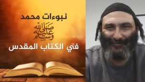 الحاخام اليهودي مورت يقر بذكر رسول الإسلام في التوراة