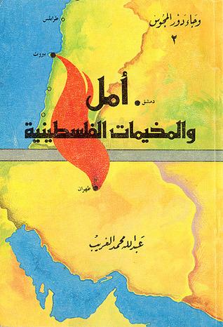 كتب أمل والمخيمات الفلسطينية