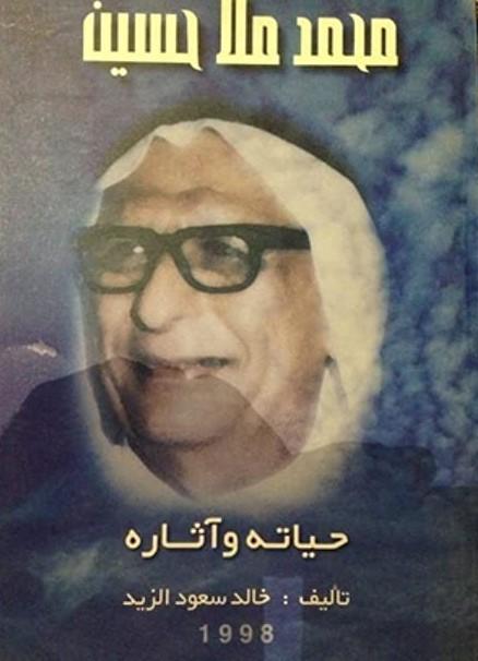 كتاب محمد ملا حسين