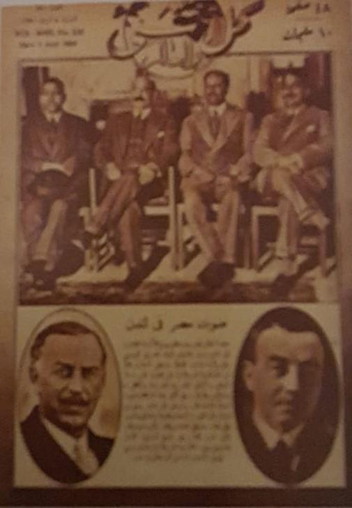 غلاف لعدد من مجلة كل شيء والعالم المصرية