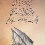مراسلات ووثائق عائلة الجارالله والخرافي