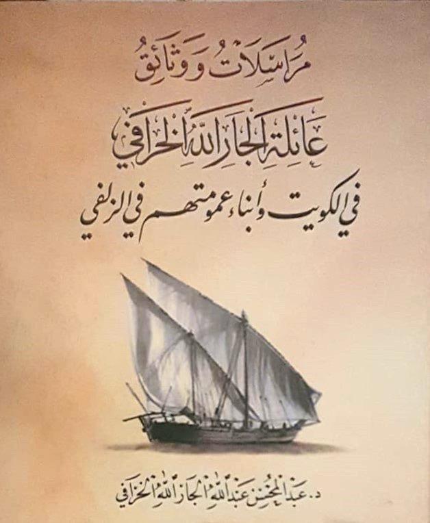 كتاب مراسلات ووثائق عائلة الجارالله الخرافي