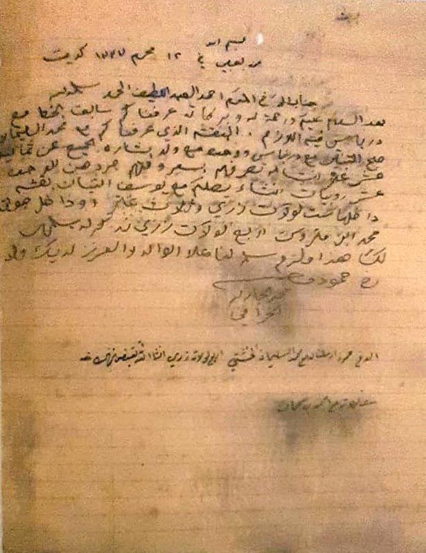 مخاطبة تجارية بين محمد الجارالله الخرافي وأحمد الحمد عام 1918 م
