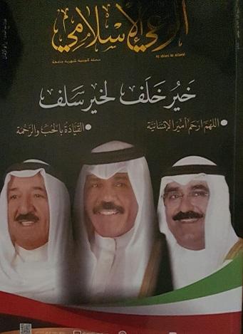 مجلة الوعي الإسلامي