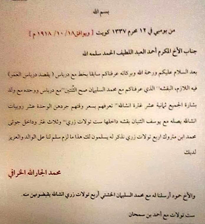 """مخاطبة تجارية بين محمد الجارالله الخرافي وأحمد الحمد عام 1918 م""""مطبوعا """""""