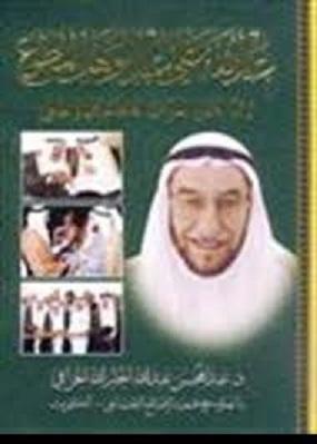 كتاب عبدالله علي عبدالوهاب المطوع