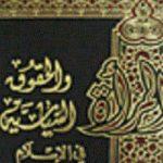 المرأة والحقوق السياسية في الإسلام