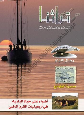 مجلة تراثنا عدد 41 لشهري أبريل ومايو2010 م