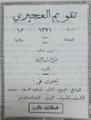 تقويم العجيري لسنة 1951-1952 م