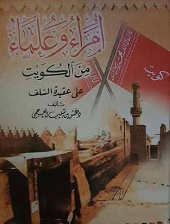 كتاب أمراء وعلماء من الكويت على عقيدة السلف للدكتور دغش شبيب العجمي