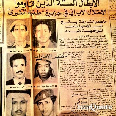 ضحايا مقاومة الاحتلال الأيراني لجزية طنب الكبرى الامارتية عام 1972( الأنوار )