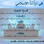 دراسات وتقارير وبحوث ومقالات في التراث والتاريخ الإسلامي