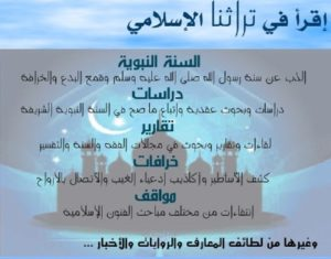 مقتطفات إسلامية
