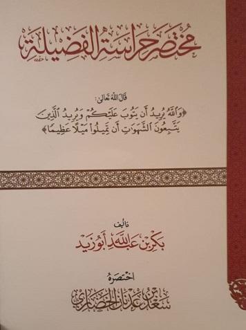 مختصر حراسة الفضيلة لأبو بكر أبو زيد - يرحمه الله