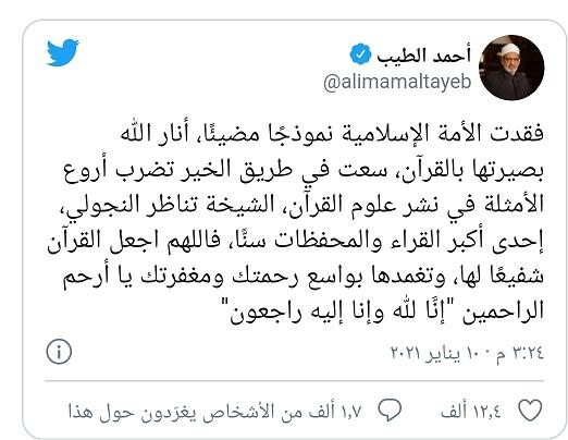 شيخ الأزهر احمد الطيب ينعي شيخة المقرئين تناظر النجولي -يرحمها الله