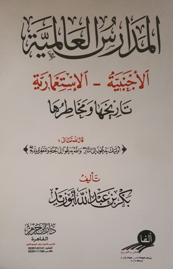 المدارس العالمية - الأجنبية الإستعمارية تاريخها ومخاطرها لأبوبكر أبوزيد - يرحمه الله