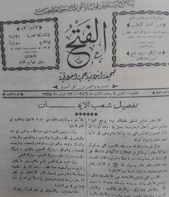 جريدة الفتح أول جريدة أسسها محب الدين الخطيب - يرحمه الله - في مصر عام 1926-1948 تعني بالدفاع عن القضايا الإسلامية