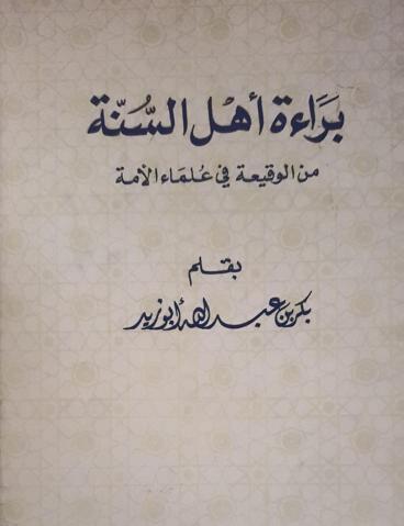 كتاب براءة أهل السنة من الوقعية في علماء الأمة لأبو بكر أبو زيد - يرحمه الله
