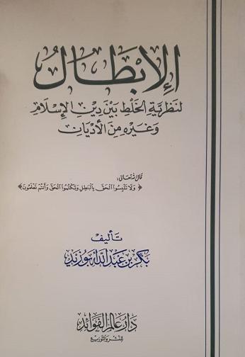 كتاب الإبطال لنظرية الخلط بين الإسلام وغيره من الأديان لأبوبكر أبوزيد - يرحمه الله