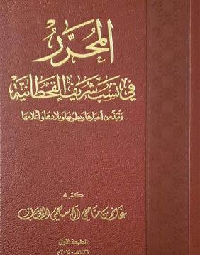 كتاب المحرر في نسب شريف القحطانية للكاتب غانم مناحي القصاب