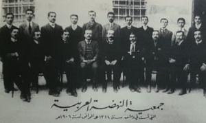 جمعية النهضة العربية مع نخبة من امؤسسين ومن بينهم محب الدين الخطيب الرابع جلوسا من اليمين سنة 1906