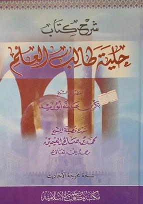 شرح كتاب حلية طالب العلم لأبو بكر أبوزيد بشرح محمد بن صالح العثيمين - يرحمهما الله