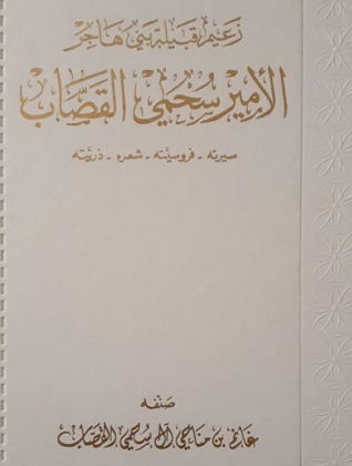 كتاب زعيم قبيلة بني هاجر الأمير سحمي القصاب للمصنف غانم بن مناحي القصاب