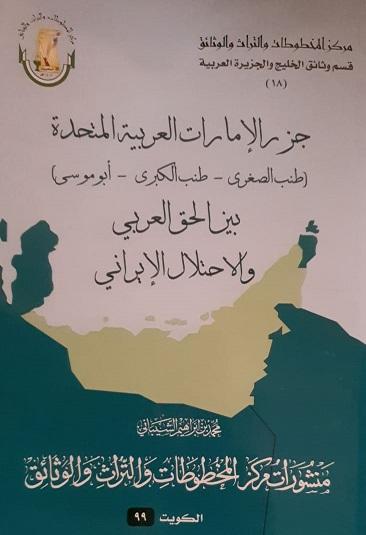 جزيرة أبو موسى الغنية ارضها بأكسيد الحديد الأحمر