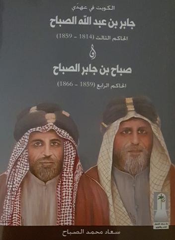 الكويت في عهد جابر بن عبدالله الصباح وصباح بن جابر الصباح للدكتورة سعاد الصباح