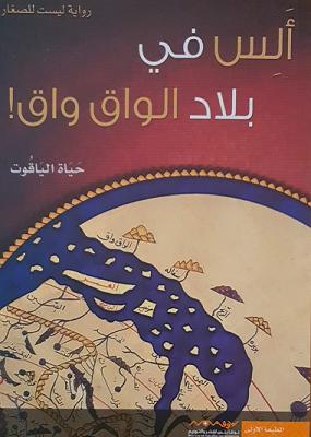 رواية ألس في بلاد واق واق للكاتبة حياة الياقوت