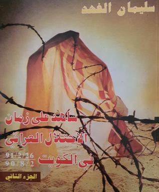 شاهد على زمان الاحتلال العرافي في الكويت للكاتب سليمان الفهد -يرحمه الله