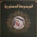 الموسوعة الدستورية والبرلمان الكويتي في 57 عاما