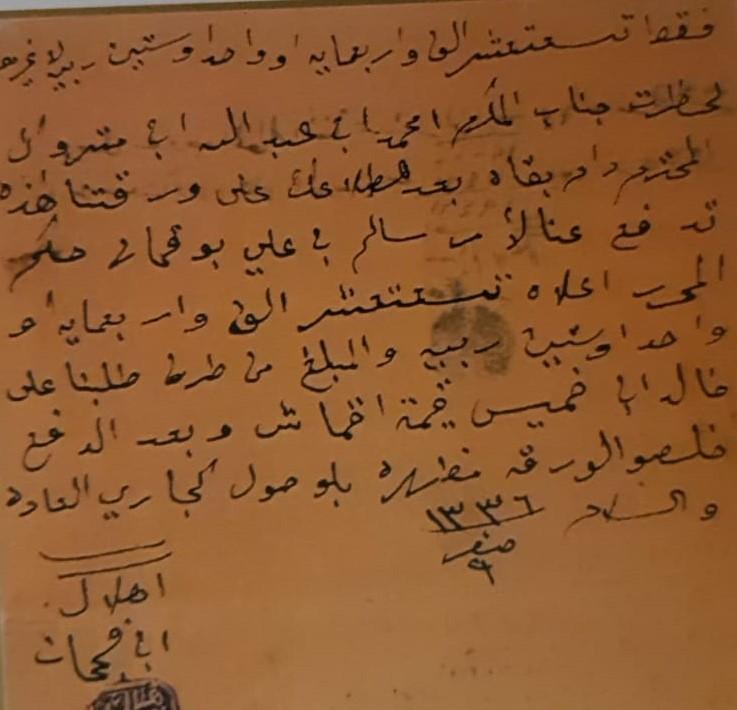 وثيقة صفقة تجارية بين هلال فجحان و محمد عبدالله المتروك عام 1917 م