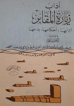 آداب زيارة المقابر لكاتبها أبو حذيفة إبراهيم بن محمد - يرحمه الله