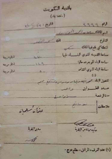 رخصة بناء صادرة عن بلدية الكويت عام 1954 للسيد سليمان الحمد الحويس