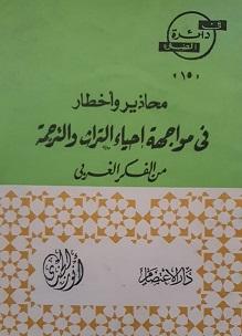 محاذير واخطا في مواحهة إحياء التراث والترجمة لمؤلفه أنور الجندي