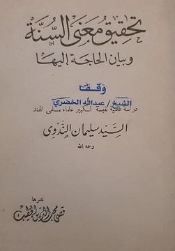 تحقيق معنى السنة لمؤلفه السيد سليمان الندوي -يرحمه الله