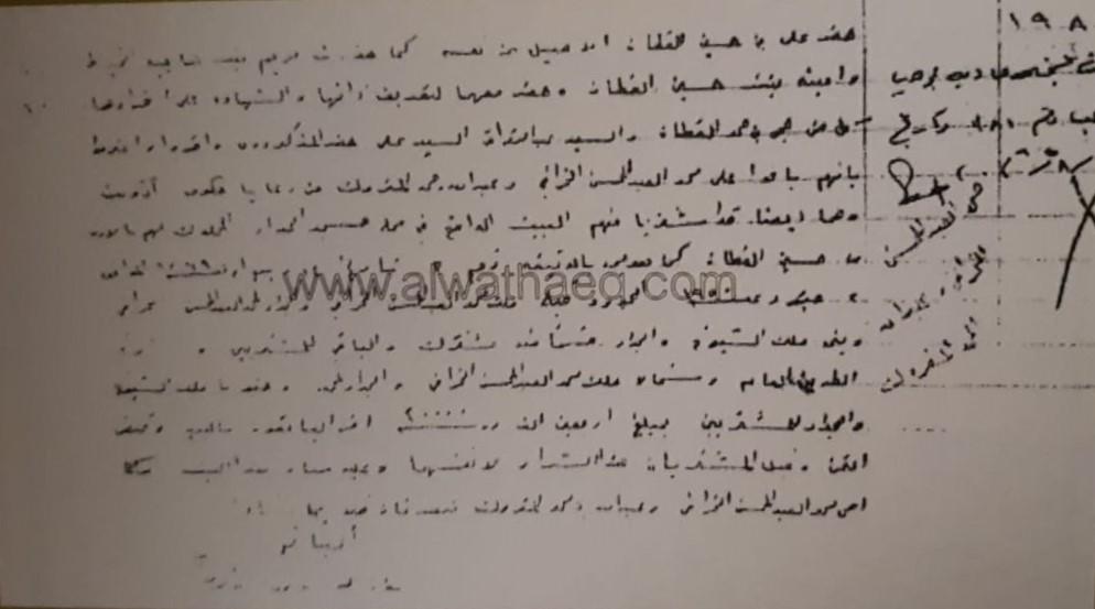 وثيقة تجارية بين محمد عبدالمحسن الخرافي ومحمد عبدالله المتروك عام 1950 م