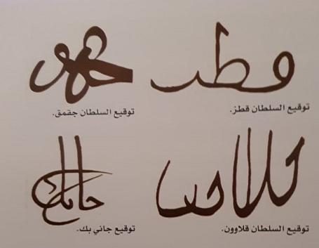 تواقيع من الأزمنة الإسلامية القديمة