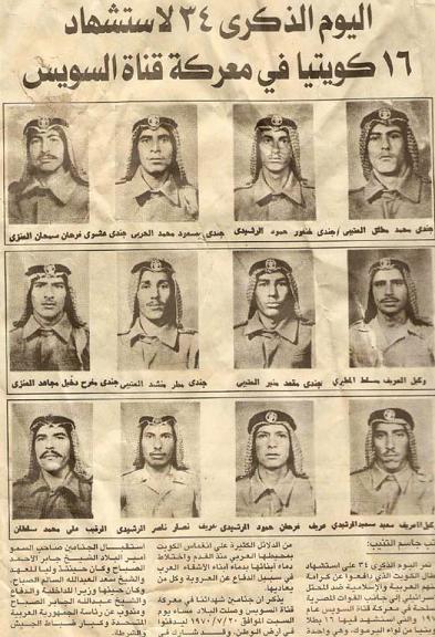 ذكرى استشهاد 16 من قوات الكويت المشاركة في معارك قناة السويس - يرحمهم الله
