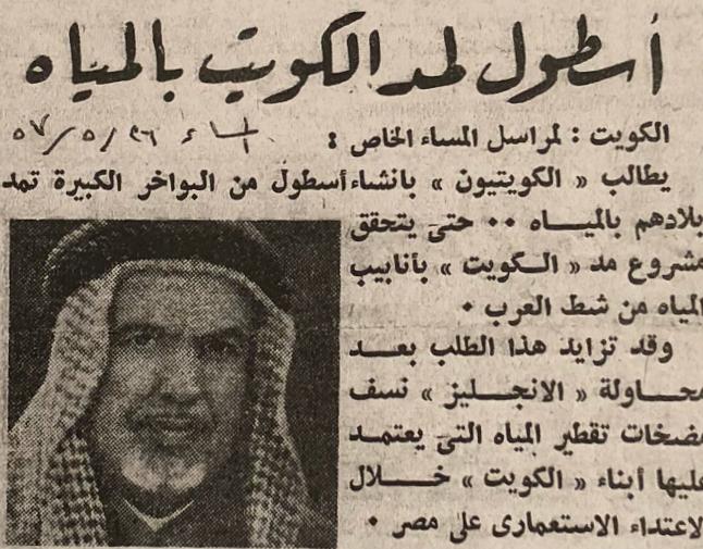 الكويت تطالب عام 1957 باسطول يمدها بالمياه اثر تهديدات بريطانية صهيونية بتدمير محطة تقطير المياه لموقفها من العدوان الثلاثي على مصر