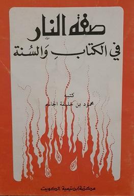 صفة النار في الكتاب والسنة لكاتبها محمود بن خليفة الجاسم - يرحمه الله