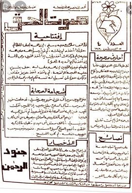 منشور صوت الحق كتبه ووزعه محمود خليفة الجاسم للتصدي لأحتلال العراقي للكويت عام 1990