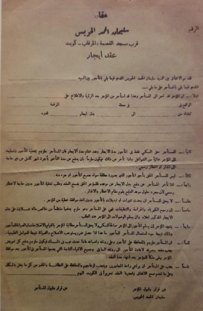 نموذج عقد ايجار رسمي للسيد سليمان الحمد الحويس قديم