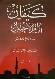 كتاب كيفان أيام الاحتلال - كفاح منطقة في جزئه الثاني للدكتور محمد بن إبراهيم الشيباني