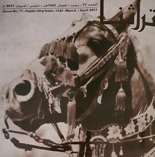غلاف مجلة تراثنا عدد شهر مارس وإبريل 2021 م