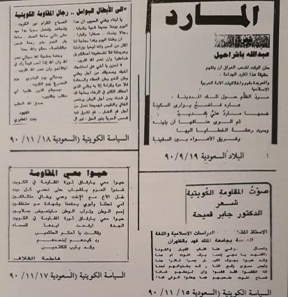 اخبار تناقلتها الصحف الكويتية والخليجية أبان الغزو العراقي في الكويت