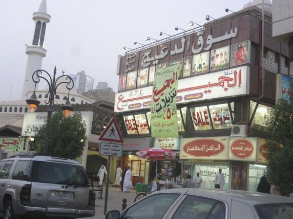 جانب من سوق الدعيج في الوقت المعاصر