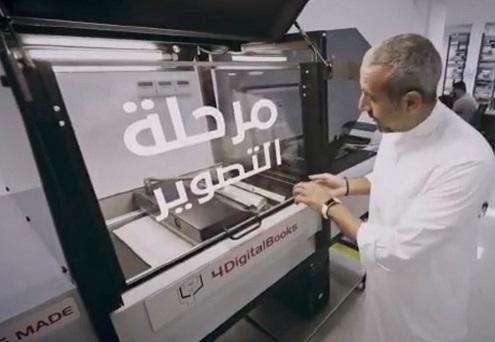 تصوير البيانات والوثائق والصكوك بعد ترميهما في مشروع الرقمنة السعودي