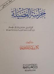 كتاب حراسة الفضيلة للدكتور بكر أبوزيد - يرحمه الله
